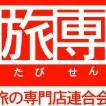 たびせん(旅専)~旅の専門店連合会