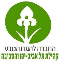 החברה להגנת הטבע - תל-אביב יפו