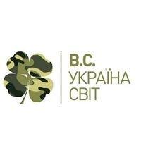 Волонтерська Сотня Україна - Світ