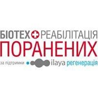 Біотех-реабілітація поранених / Biotech-rehabilitation of injured people
