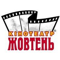 Кінотеатр «Жовтень»