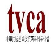 TVCA 中華民國創業投資商業同業公會