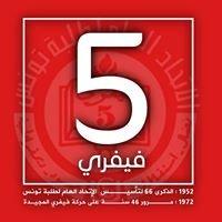 الاتحاد العام لطلبة تونس - UGET
