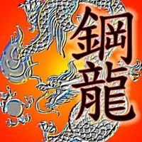 Gong Lung (Steel Dragon) Kung Fu and Lion and Dragon Dance