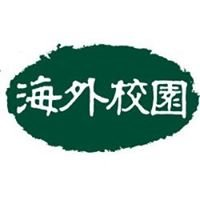 海外校園機構 Overseas Campus Ministries,Inc.