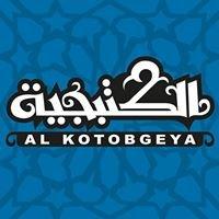 Al Kotobgeya الكتبجية