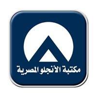 مكتبة الأنجلو المصرية - The Anglo Egyptian Bookshop