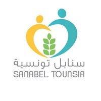 """جمعية سنابل تونسية """"association"""" Sanabel Tounsia"""