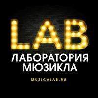 Лаборатория мюзикла
