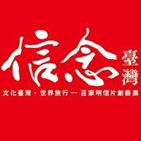 信念台灣Culture of Taiwan