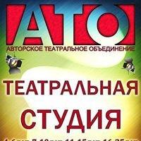 Театральная студия АТО
