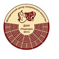 """Методический центр театрального искусства г. Москвы ДШИ """"Надежда"""""""