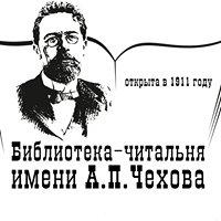 Истринская центральная библиотека имени А.П. Чехова