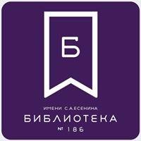 Библиотека 186 имени Есенина