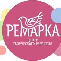 "Центр творческого развития ""Ремарка"""