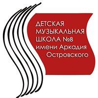 ДМШ 8 имени Аркадия Островского