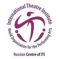 International Theatre Institute. Russian Centre