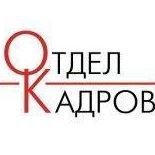 Агентство кадровых технологий Отдел Кадров