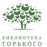 Пермская краевая библиотека им. А.М. Горького