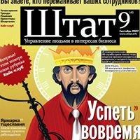 "Журнал ""Штат"""