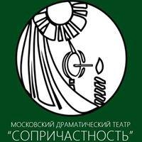 Сопричастность Московский драматический театр