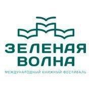 Международный книжный фестиваль Зеленая волна