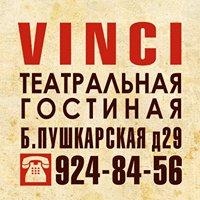 Театральная гостиная «Vinci»