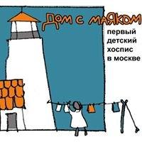 """Фонд """"Дом с маяком"""""""