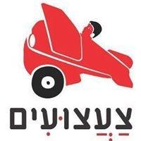 בית הבראה לצעצועים  - The Israeli Childhood Museum