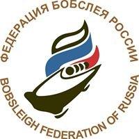Федерация бобслея России / Bobsleigh Federation of Russia