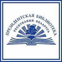 Президентская библиотека Республики Беларусь