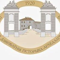 Гродзенскі дзяржаўны гісторыка-археалагічны музей