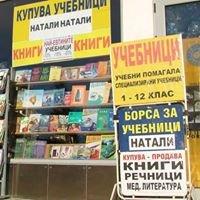 Борса за учебници и книги Натали