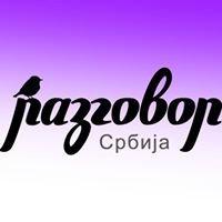 Центар за стране језике Разговор у Београду