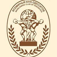 Всемирный Клуб Одесситов