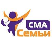 Семьи СМА \\ SMA Family Foundation