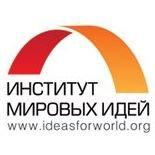 Институт Мировых Идей