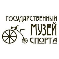 """ФГБУ """"Государственный музей спорта"""" Министерства спорта РФ"""