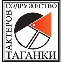 Cодружество актёров Таганки