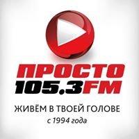 Просто Радио