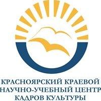 Красноярский краевой научно-учебный центр кадров культуры