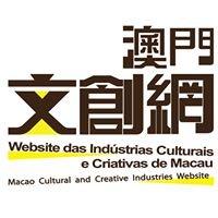 澳門文創網  Macau CCI