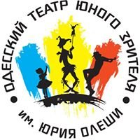 Одесский театр юного зрителя им. Юрия Олеши