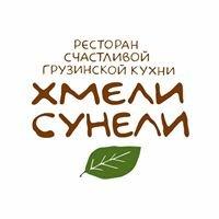 """Ресторан счастливой грузинской кухни """"Хмели Сунели"""""""