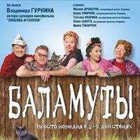 Одесский академический русский драматический театр