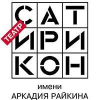 Театр Сатирикон Официальная страница