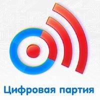 Цифровая партия РФ