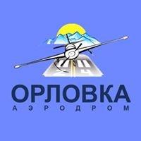 Аэродром Орловка
