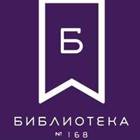 "Библиотека 168 ГБУК г. Москвы ""ЦБС ЮЗАО"""