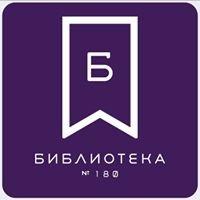 Библиотека 180